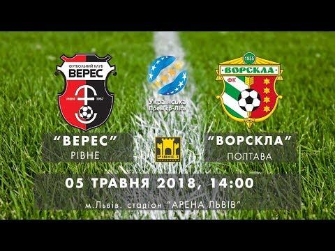 Matchday 30: Veres - Vorskla [ПРЯМА ТРАНСЛЯЦІЯ]