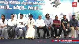 Kuttram 23 Movie Success Meet  Arun Vijay  Arivazhagan  YOYO TV Tamil Subscribe Our YouTube Channel https://goo.gl/g7QunD Google+ https://goo.gl/O8NYmD T...