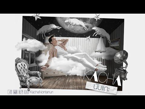 นับแกะ [MV] - คชา นนทนันท์