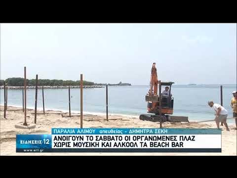 Η «νέα κανονικότητα» στις οργανωμένες παραλίες-Πώς θα λειτουργούν  | 14/05/2020 | ΕΡΤ