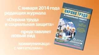 Видеоанонс № 6, 2014 года