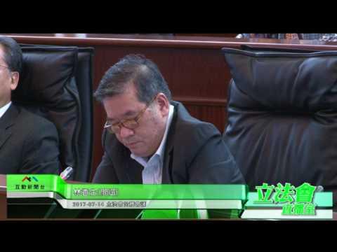 林香生的發言 20170714澳門立法會