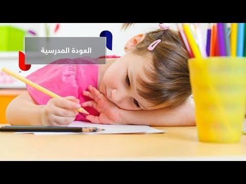 العرب اليوم - شاهد: 5 نصائح من أجل عودة مدرسية موفقة للأطفال في المراحل الأولى
