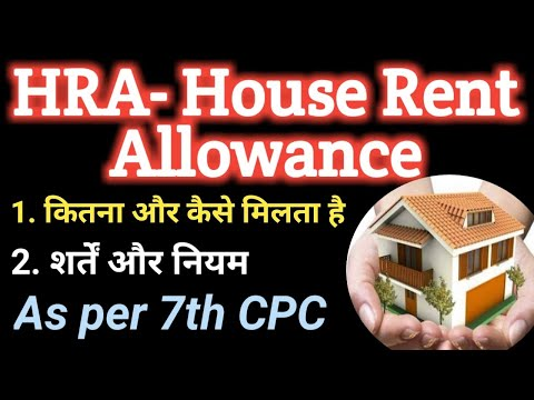 HOUSE RENT ALLOWANCE-HRA in 7TH PAY COMMISSION FOR EMPLOYEES #HRA in Seventh Pay Commission