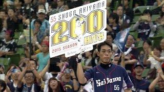 西武秋山、シーズン214安打の日本タイ