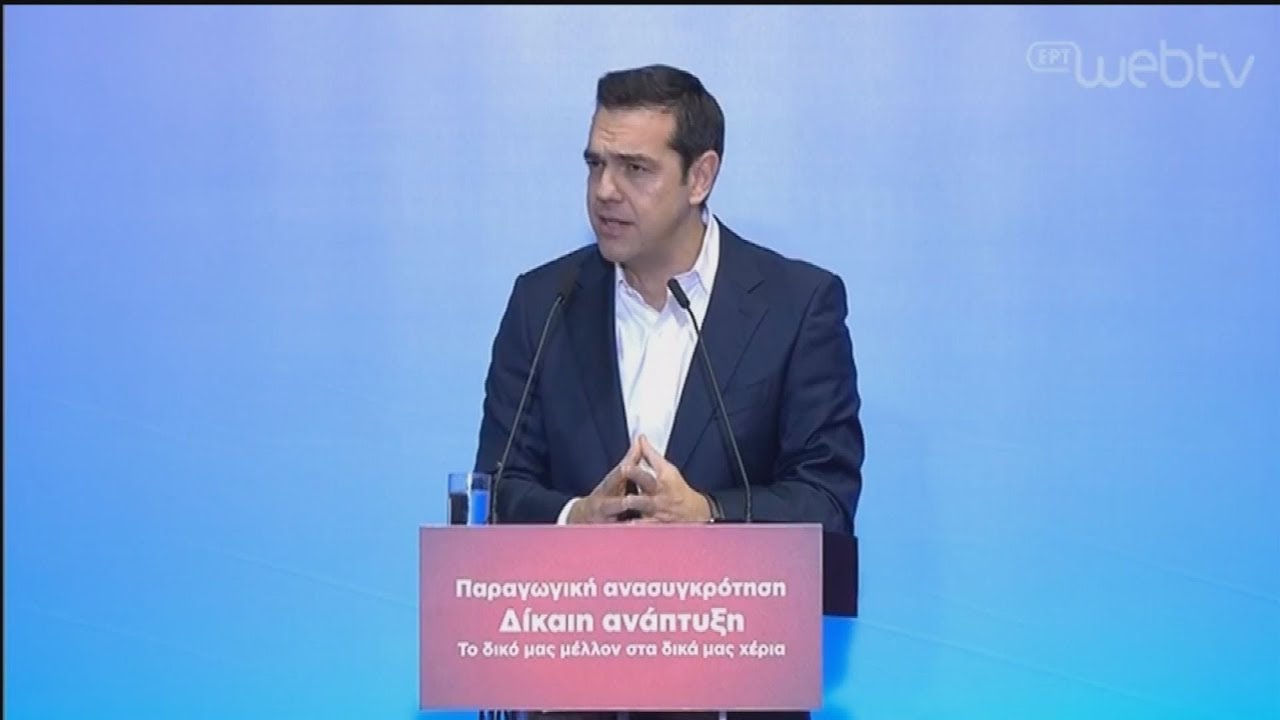 Oμιλία του πρωθυπουργού Αλέξη Τσίπρα στο 8ο Περιφερειακό Συνέδριο Ανάταξης Δυτικής Αττική