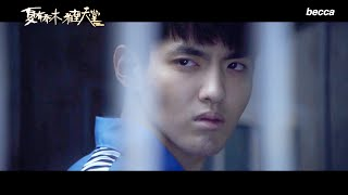 Hd 1080p  Eng Sub  Sweet Sixteen  Xiamu Goes To Jail  Kris Wu As Xiamu