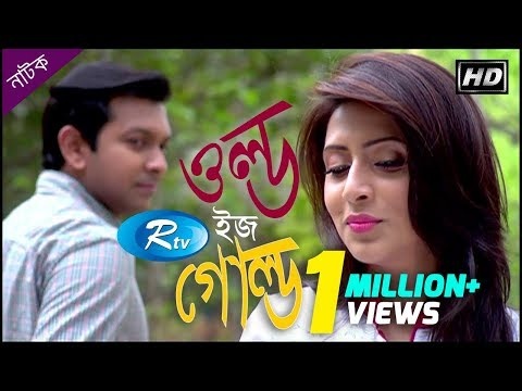 Old Is Gold | ওল্ড ইজ গোল্ড  | Tahsan | Mim | Rtv Special Drama | Rtv Drama