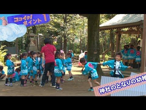 ココイク! スクール 鳩の森八幡幼稚園