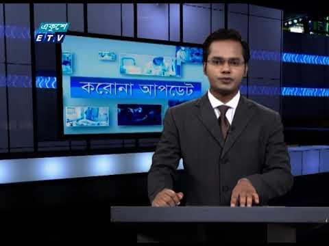 Special Bulletin Corona Virus || করোনা আপডেট || 05 PM || 10 August 2020 || ETV News
