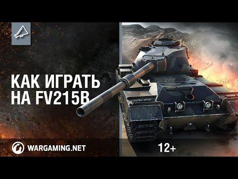 Как играть на FV215b? [World of Tanks]