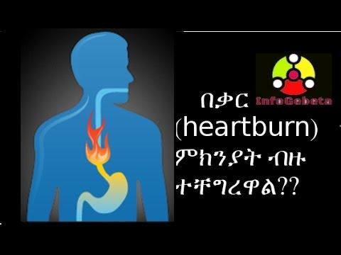 HealthTips: በቃር(heartburn) ምክንያት ብዙ ተቸግረዋል??
