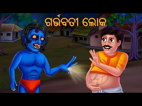 ଗର୍ଭବତୀ ଲୋକ | Odia Horror Comedy | Pishachini Odia Stories | Odia Stories | Odia Gapa | Aaima Kahani