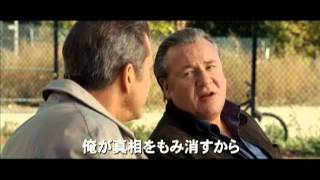 『復讐捜査線』予告編