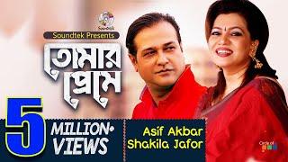 Asif Akbar Shakila Jafor  Tomar Preme  Shudhu Tumi Amar  Soundtek