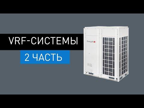 Вебинар: VRF системы Energolux (ассортимент, технические особенности и преимущества). 2 часть