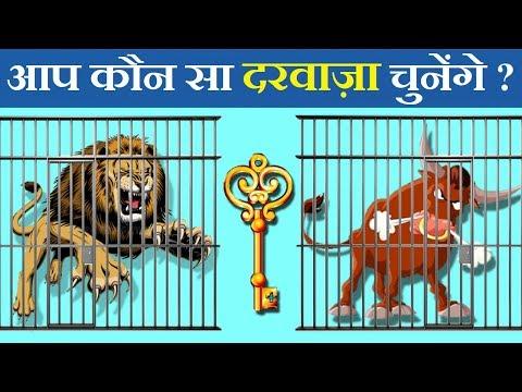 Video 7 Majedar Paheliyan | Paheli Hindi | Jasoosi Paheliyan | Riddles in Hindi | Queddle download in MP3, 3GP, MP4, WEBM, AVI, FLV January 2017