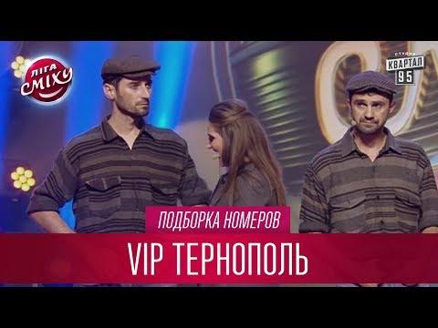 Володька в образе Марка и другие номера VIP Тернополь | Лига Смеха (видео)