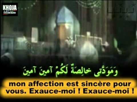 Ziarat ale yassin en français