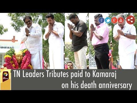 TN-Political-Leaders-Tributes-paid-to-Kamaraj-on-his-death-anniversary