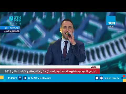 حسام حبيب يغني للسلام في ختام منتدى شباب العالم