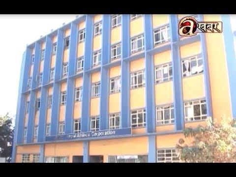 (काण्डै काण्डको इतिहास रहेको निगम : वाइडबडी घोटाला  - Khabar Bhitra Ko Khabar - Duration: 23 minutes.)