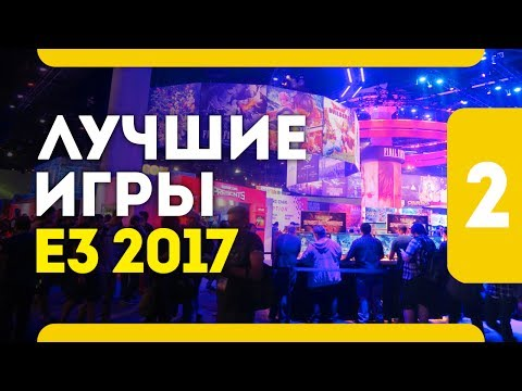Лучшие игры E3 2017 года - Часть 2 (PC \\ PS4 \\ Xbox One \\ Nintendo Switch)