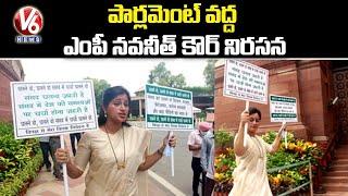 సభను అడ్డుకోవద్దు | MP Navneet Kaur Protest Against Opposition Parties In Parliament