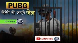PUBG खेलने के जुर्म में 10 लोग गिरफ्तार | Playing PUBG will get you Arrested | Tech Tak