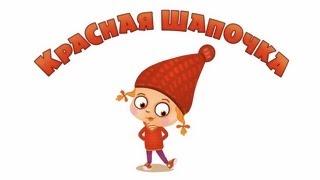 Машины сказки: Красная шапочка (Cерия 4)