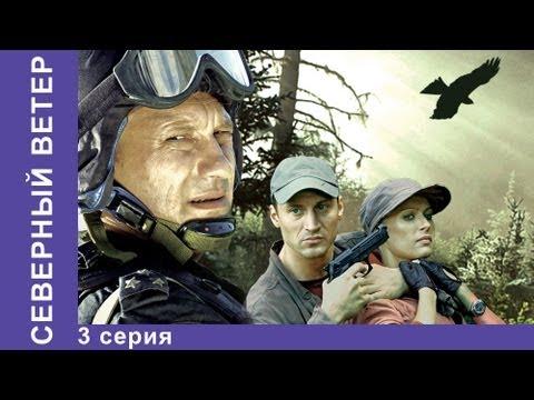 Северный Ветер. Сериал. 3 Серия. StarMedia. Мелодрама