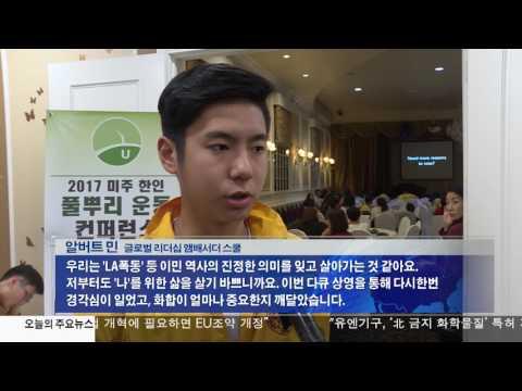 차세대 뿌리교육 '이민 역사부터…' 5.15.17 KBS America News