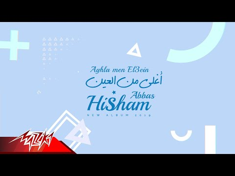 """اسمع- """"أغلى من العين"""" سادس أغنية من ألبوم هشام عباس """"عامل ضجة"""""""