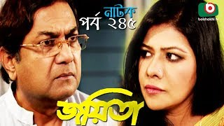Download Video Bangla Romantic Natok | Joyeeta | EP -245 | Sachchu, Lutfor Rahman, Ahona | বাংলা রোমান্টিক নাটক MP3 3GP MP4