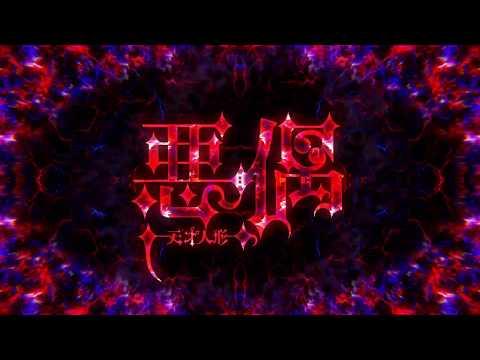 Aguu -Tensai Ningyou-, anime sobrenatural y de Terror para el verano del 2018