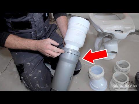 Ремонт слива унитаза в канализацию