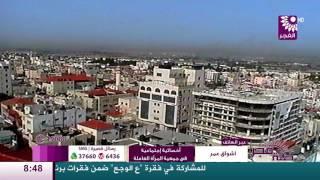 برنامج طلة فجر لقاء أشواق عمر