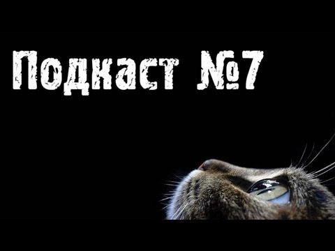 Подкаст №7 [Год на YouTube]