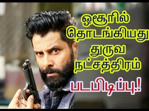 Dhruva natchathiram movie start in Hosur| Vikram|Tamil | cinema news | Movie news | Kollywood news|