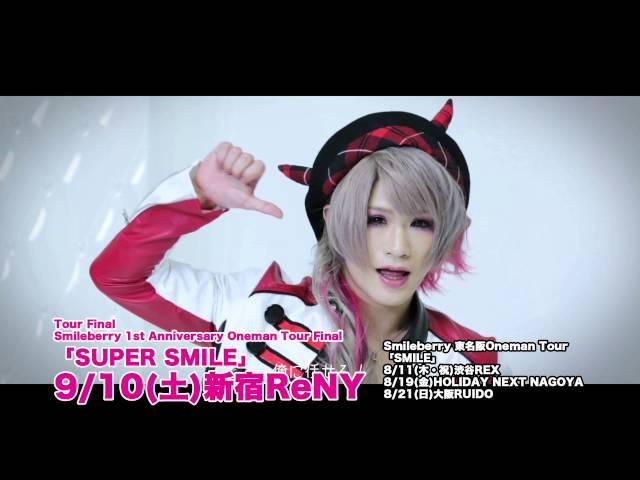 Smileberry 2ndシングル [ 小悪魔KISS ME ] MV SPOT