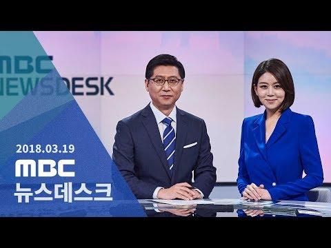 Video [LIVE] MBC 뉴스데스크 2018년 03월 19일 - MB 구속영장 청구
