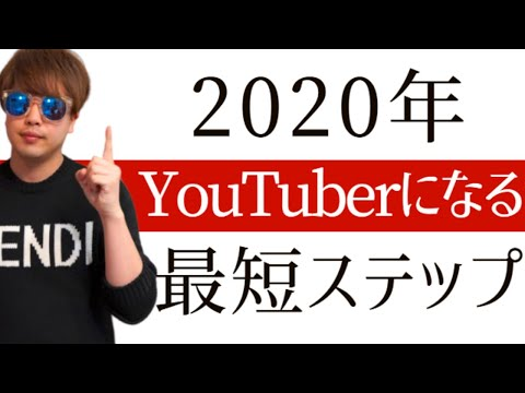 【2020年】最短でユーチューブを始める方法!チャンネル作成 …