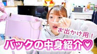 お出かけ用、バックの中身紹介♡!〜What`s in my bag〜