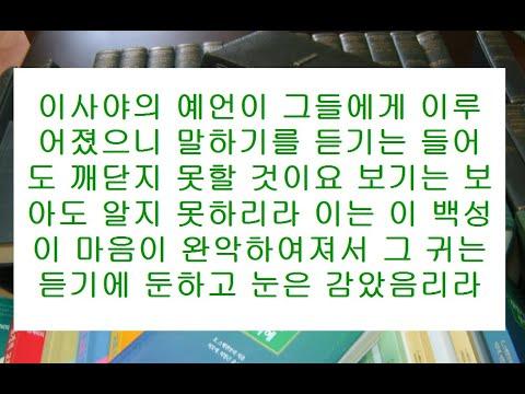 마태복음영해설교13장10-17절