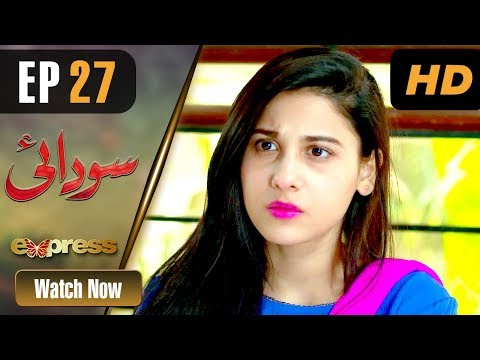 Pakistani Drama | Sodai - Episode 27 | Express Entertainment Dramas | Hina Altaf, Asad Siddiqui