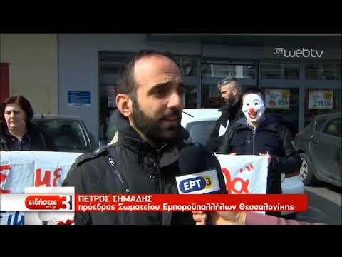 Εμποροϋπάλληλοι Θεσ/νίκης:»Πάγια πολιτική οι μισθοί των 300 € και τα χαμόγελα»  