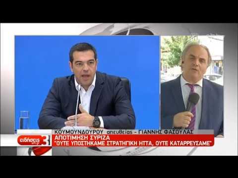 Αποτίμηση του εκλογικού αποτελέσματος από τον ΣΥΡΙΖΑ | 08/07/2019 | ΕΡΤ