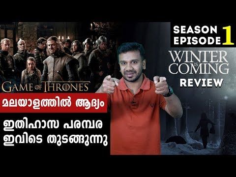 Game Of Thrones Season 1 Episode 1 Review | Winter Is Coming | Filmibeat Malayalam
