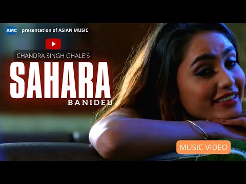 (21st LOVE SONG - Sahara Banideu - Chandra Singh Tamu | Official Video | New Nepali Pop Song 2018 - Duration: 3 minutes, 44 seconds.)