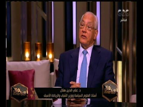 هنا العاصمة | علي الدين هلال يكشف كواليس الأيام الأخيرة من سقوط نظام مبارك